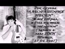 Рок-группа ЛАБОРАТОРИЯ ПЕСЕН - Я всё вобрал, я был пустым и звёздным Запись в зале НИИ Титан, 17.04.1987