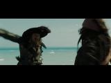 Пираты Карибского моря: На краю Света (2007) - ТРЕЙЛЕР НА РУССКОМ