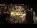 Назад в будущее/Back to the Future 1985 DVD-трейлер к 25-летию фильма