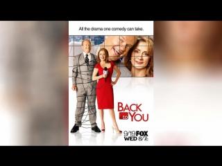 Вернуться к вам (2007