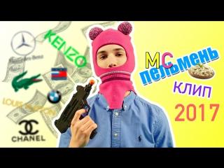 МС ПЕЛЬМЕНЬ - Я КРУТОЙ (Премьера клипа 2017)