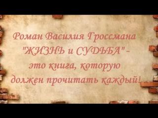 Буктрейлер-Василий-Гроссман-Жизнь-и-судьба