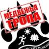 """Фестиваль активного отдыха """"Медвежья Тропа 2017"""""""