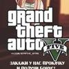 GTA 5 (прокачка GTA 5 накрутка гта 5)