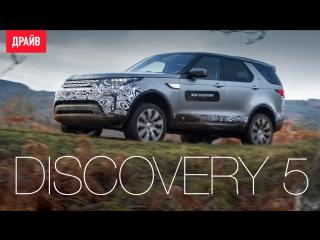 Land Rover Discovery — тест-драйв с Никитой Гудковым