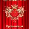 Организация праздников в Нижнем Новгороде