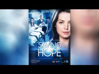В надежде на спасение (2012