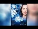 В надежде на спасение 2012