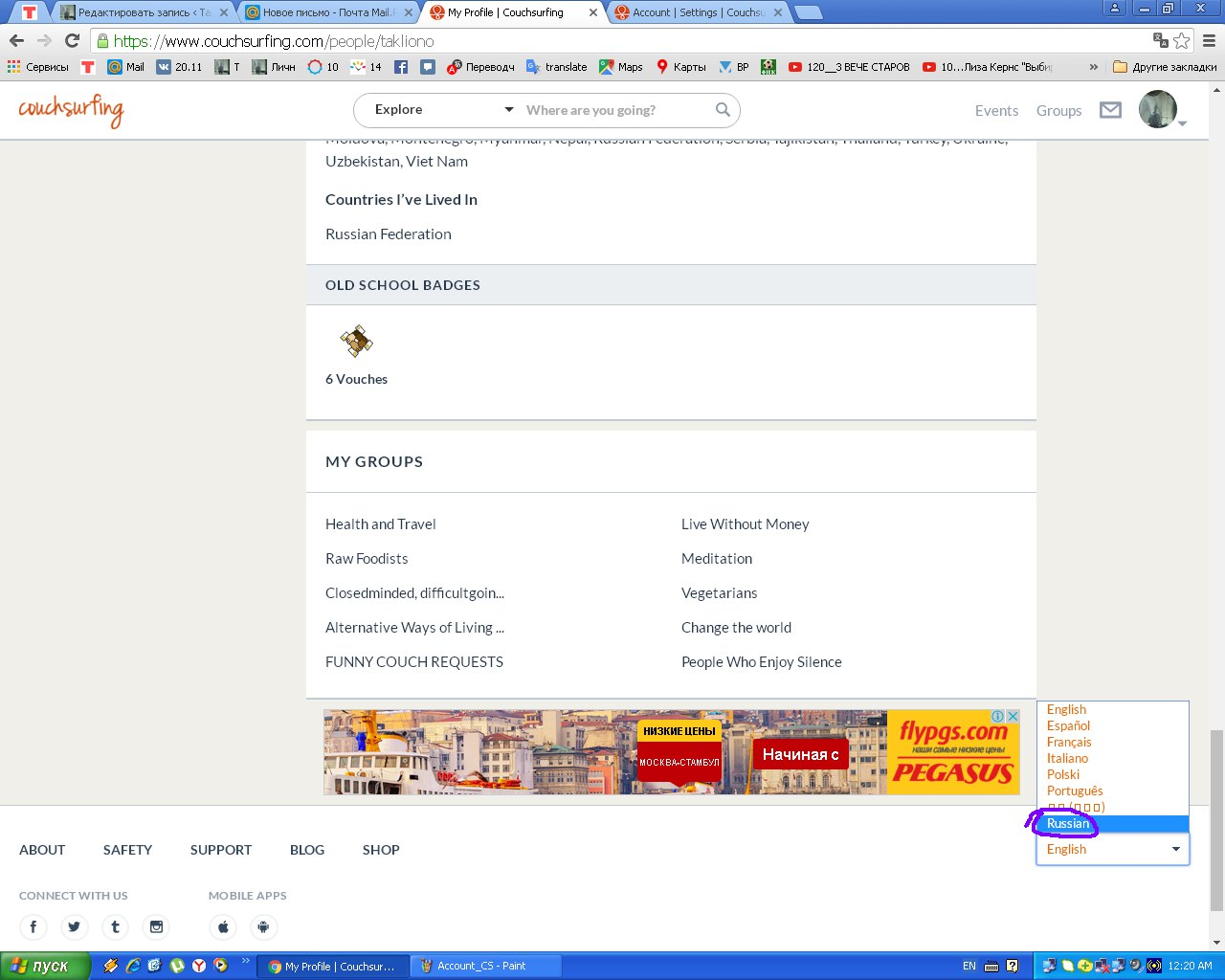 В самом низу справа почти любой страницы сайта каучсёрфинг есть кнопка с языками, где можно изменить язык на русский.