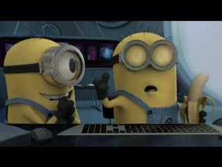 Миньоны / Minions - Банана / Banana (Отрывок из мультфильма Гадкий Я / Despicable Me)