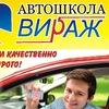 """Автошкола """"Вираж"""" г. Киров"""