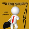 Практикум «Найди первого работодателя»