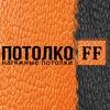 Натяжные потолки  ПотолкоFF-Пенза, Петровск
