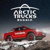 Arctic Trucks Russia