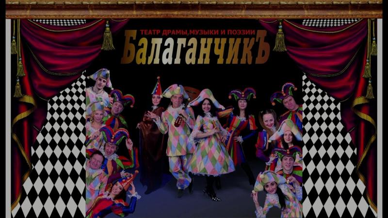 Визитка театра драмы музыки и поэзии Балаганчикъ на 25 летие театра смотреть онлайн без регистрации