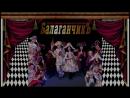 Визитка театра драмы музыки и поэзии Балаганчикъ на 25 летие театра