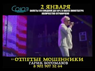 2 января ex ОТПЕТЫЕ МОШЕННИКИ (Гарик Богомазов)