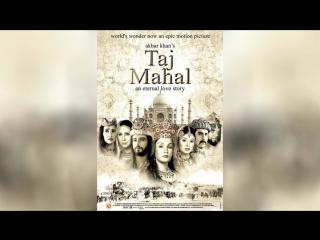 Тадж-махал вечная история любви (2005) | taj mahal: an eternal love story