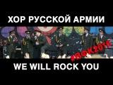 Хор Русской Армии - We Will Rock You (ВФК 2016)