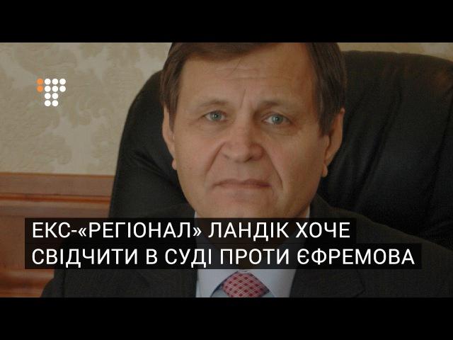 Екс-«регіонал» Ландік хоче свідчити в суді проти Єфремова