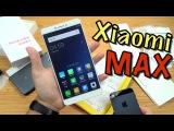 БОЛЬШОЙ Xiaomi Mi MAX