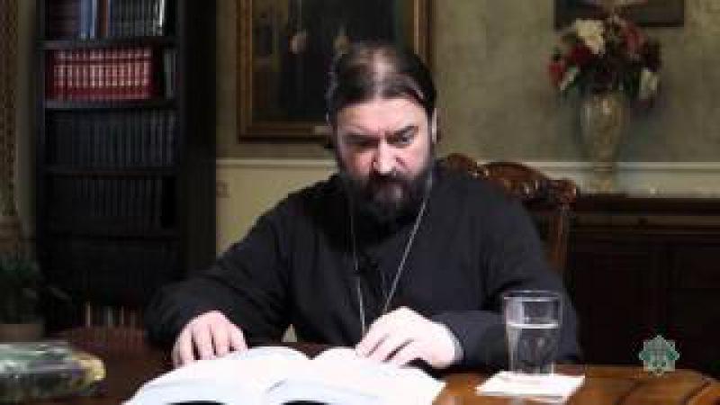 Ангелы и демоны ч.2 Протоиерей Андрей Ткачёв (канал PravoslavieRu)