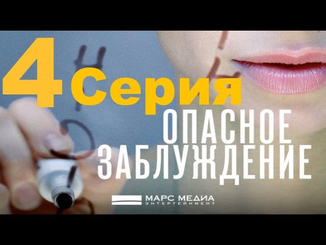 Мини - сериал Опасное заблуждение - 4 серия