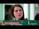 Притворщики - Серия 1/ 2016 / Сериал / HD 1080p