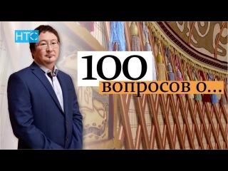 100 вопросов о... №13 / 20.01.17 / НТС