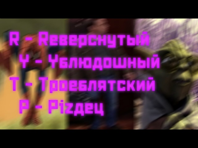 Rеверснутый Yблюдошный Tроеблятский Pizдец (R.Y.T.P)