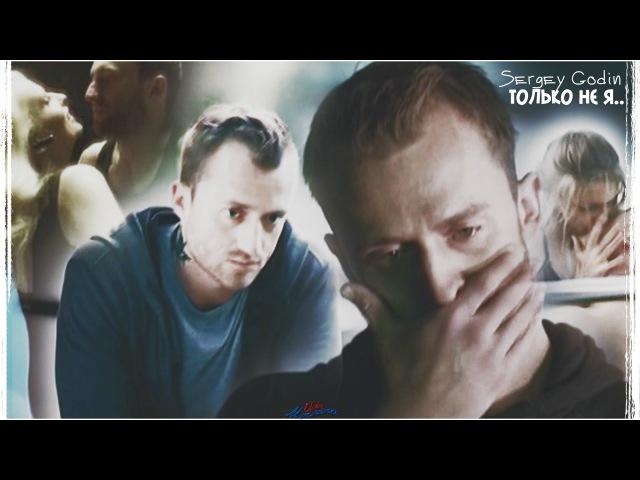 ►Валера Сычёв | Сергей Годин | Только Не Я.. ღ|