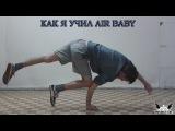 Как я учил Air Baby. Эстафета