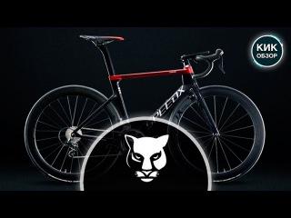 Супер легкий велосипед с интегрированным компьютером SpeedX Leopard