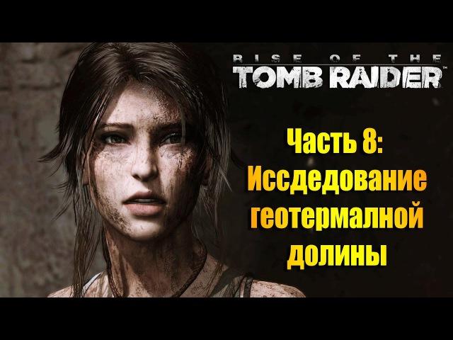 Лара Крофт, прохождение Rise of the Tomb Raider - Часть 8: Исследование геотермальной долины
