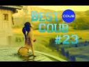 Top Best Coub 23 2016 «Смешные нарезки Видео» Лучшее COUB