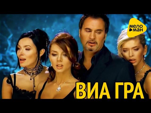 Лучшие клипы группы ВИА Гра