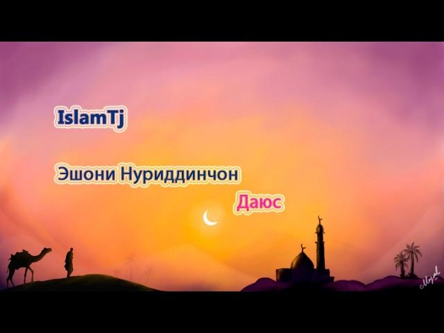 Эшони Нуриддинҷон Даюс