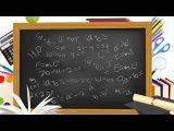 Видео открытка С днем учителя