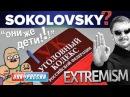 Секс, наркотики и… покемоны. Из жизни «политического заключенного» Соколовского.