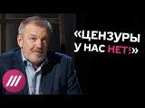 Профессор ВШЭ Быстрицкий о цензуре в России