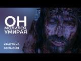 Он молился, умирая - Кристина Осельская (Kristina Oselsky)