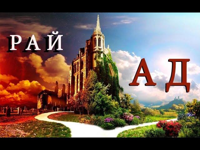 Мудрые притчи - Две дороги | Мудрые притчи: Ад и Рай