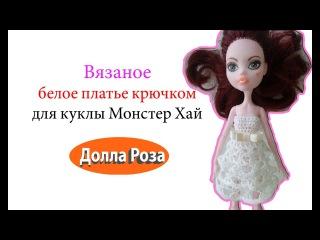 Вязаное белое платье крючком для куклы Монстер Хай