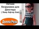 Летняя безрукавка для Декстера Эвер Афтер Хай