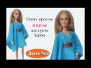 Очень простое платье для куклы Барби
