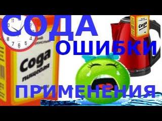 СОДА. Как правильно принимать, ошибки, подробно. Как пить и не навредить.