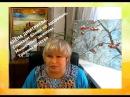Алена Дмитриева Снимаем блоки по здоровью и мышечные зажимы