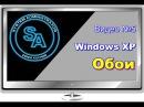 Windows XP..Оформление.Обои.(Видео №5)