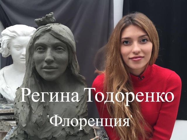 Регина Тодоренко 'Флоренция'