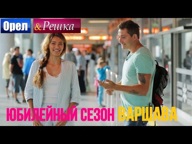 Орел и решка. Юбилейный сезон 2 - Польша | Варшава
